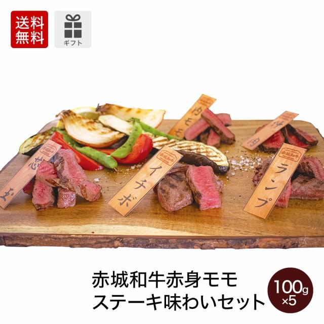肉 和牛 牛肉 ギフト 赤城和牛赤身モモステーキ味わいセット 500g 内祝い 贈答