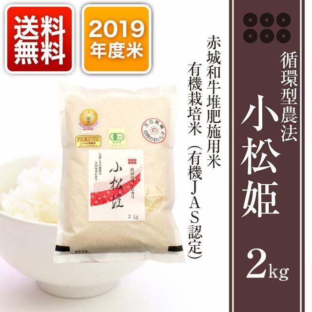 肉 国産 牛肉 ギフト 真田のコシヒカリ 小松姫 プレミアム 2kg 2019年度米 循環型農法 内祝い 贈答
