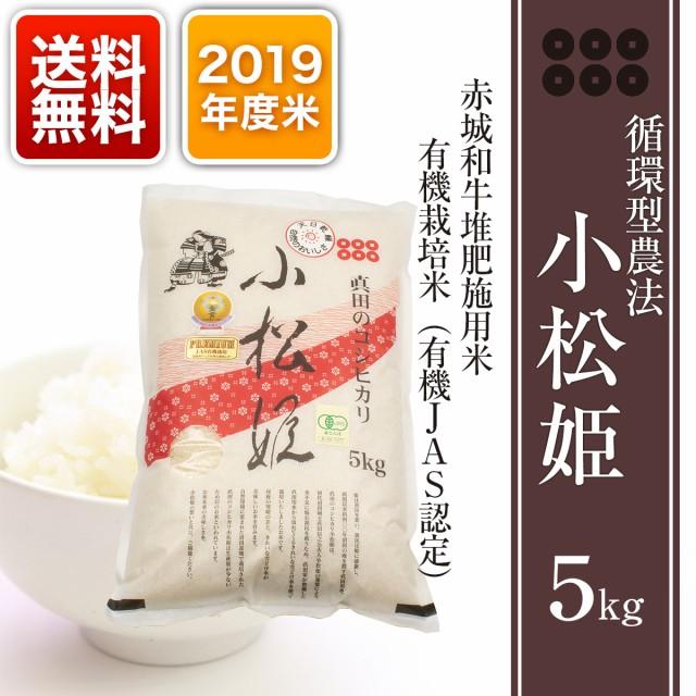 肉 国産 牛肉 真田のコシヒカリ 小松姫 プレミアム 5kg 2019年度米 循環型農法