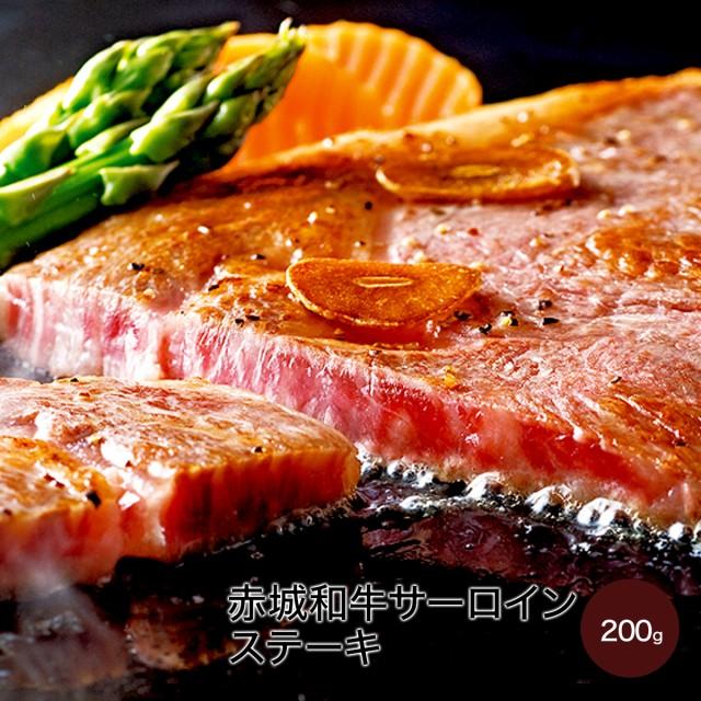 肉 送料無料 お歳暮 お中元 ギフト 和牛 黒毛和牛 牛肉 赤城和牛 サーロインステーキ 200g 【冷凍】(真空)