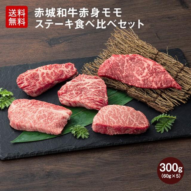 敬老の日 送料無料 肉 和牛 牛肉 ギフト 赤城和牛赤身モモステーキ食べ比べセット300g 食べ比べ 冷凍 内祝い