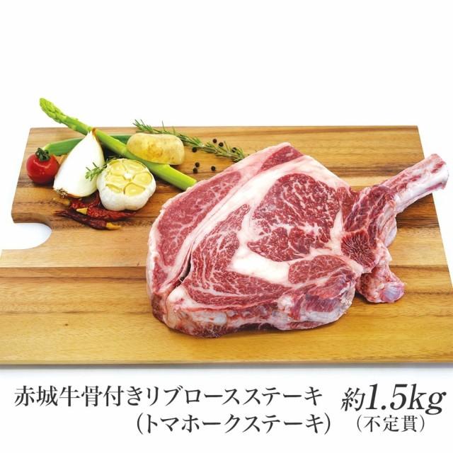 肉 国産牛 牛肉 赤城牛骨付きリブロースステーキ トマホークステーキ 約1.5kg〜1.7kg 不定貫