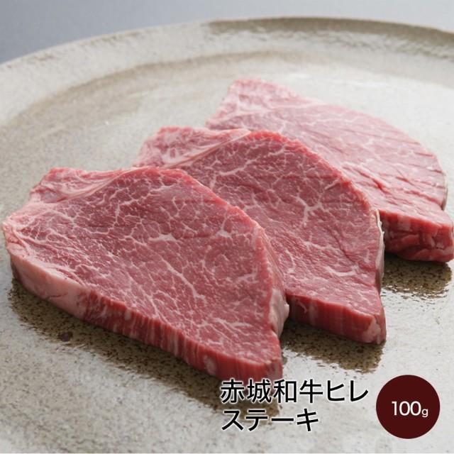 肉 和牛 牛肉 赤城和牛 国産 ヒレ 家庭用 ステーキ 100g 【冷凍】