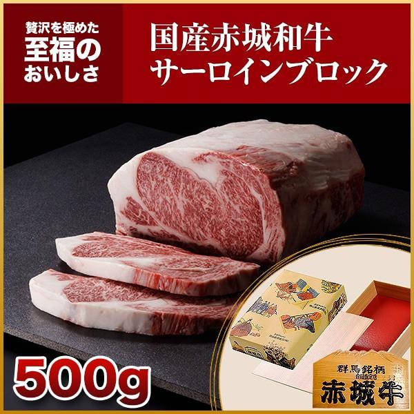 肉 送料無料 お歳暮 お中元 ギフト 和牛 黒毛和牛 牛肉 赤城和牛 国産 サーロイン 家庭用 ブロック 500g