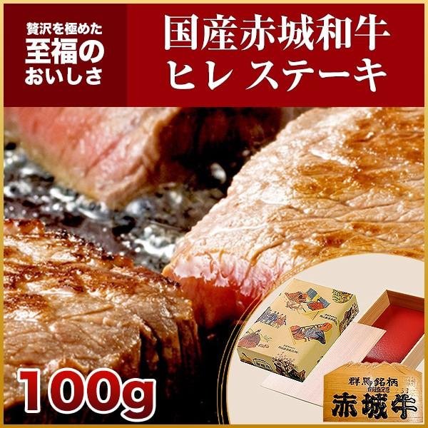 肉 和牛 牛肉 赤城和牛 ヒレ ステーキ100g 【冷凍】