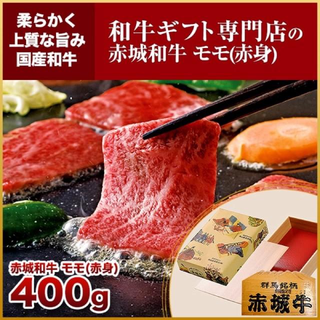 肉 送料無料 お歳暮 お中元 ギフト 和牛 黒毛和牛 牛肉 赤城和牛 モモ 赤身 焼肉400g 【冷凍】