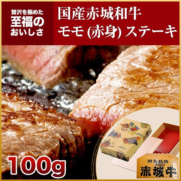 肉 和牛 牛肉 ギフト 赤城和牛 モモ 赤身 ステーキ100g 【冷凍】 内祝い 贈答
