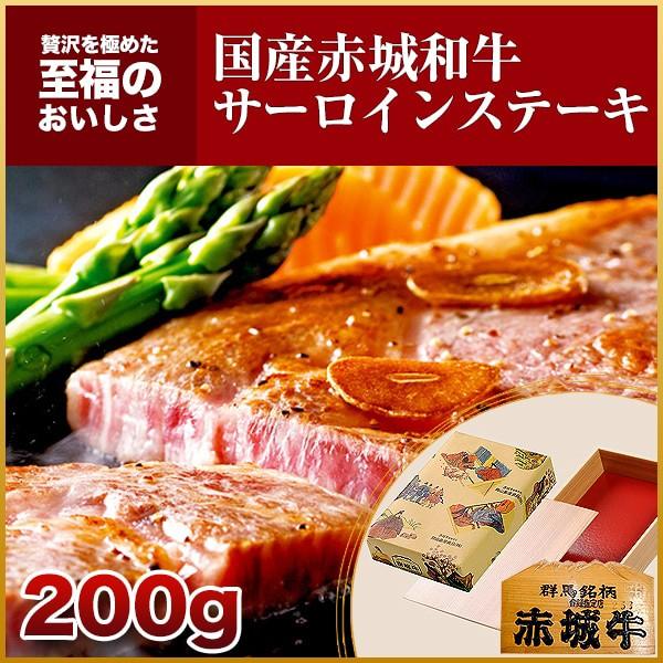 お歳暮 ギフト 赤城和牛 サーロインステーキ 200g 【冷凍】