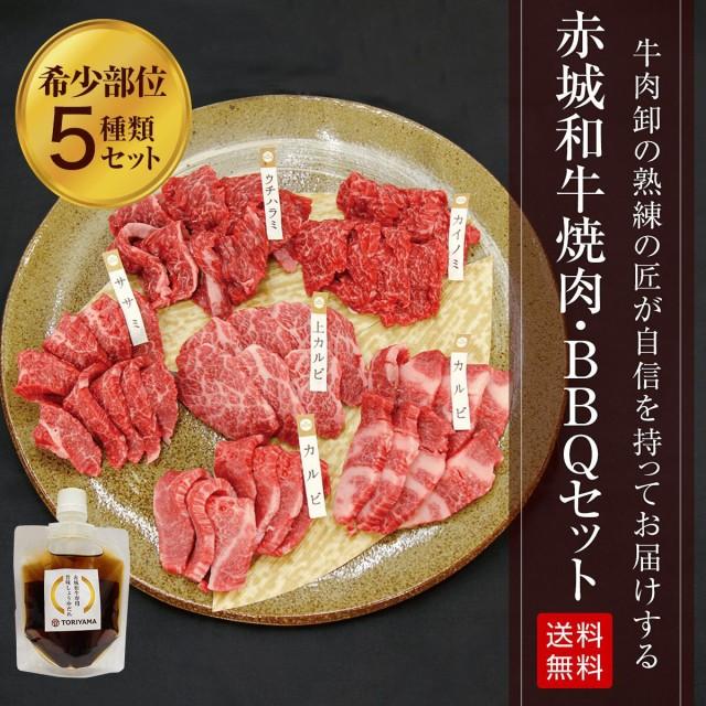 送料無料 肉 牛肉 母の日 父の日 ギフト 冷凍 赤城和牛本格焼肉 BBQセット 600g 5種 おためし赤城和牛専用旨味しょうゆだれ付 100ml