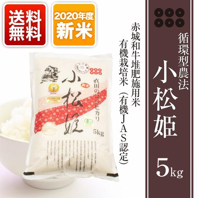 肉 国産 牛肉 真田のコシヒカリ 小松姫 プレミアム 5kg 2020年度新米 循環型農法