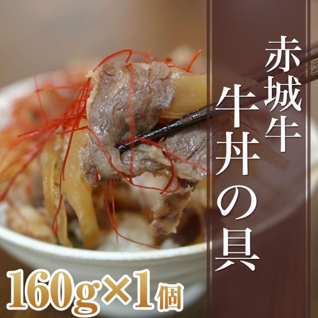 肉 お歳暮 お中元 ギフト 牛丼 国産牛 牛肉 赤城牛 牛丼の具160g