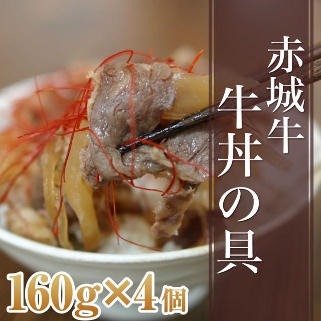 肉 送料無料 お歳暮 お中元 ギフト 牛丼 国産牛 牛肉 赤城牛 牛丼の具160g 4個セット