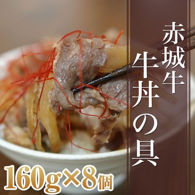 肉 送料無料 お歳暮 お中元 ギフト 牛丼 国産牛 牛肉 赤城牛 牛丼の具160g 8個セット