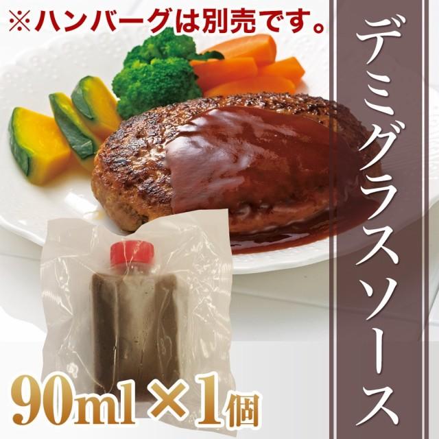 肉 お歳暮 お中元 ギフト 和牛 黒毛和牛 国産牛 牛肉 デミグラスソース90ml