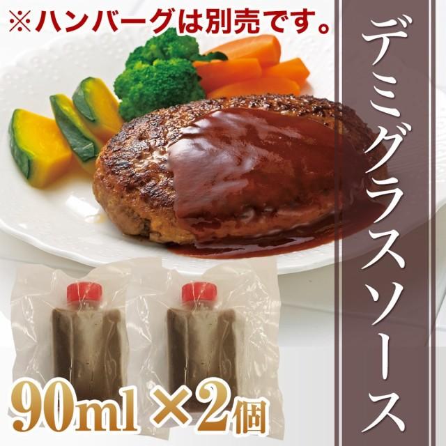 肉 お歳暮 お中元 ギフト 和牛 黒毛和牛 デミグラスソース90ml 2個セット