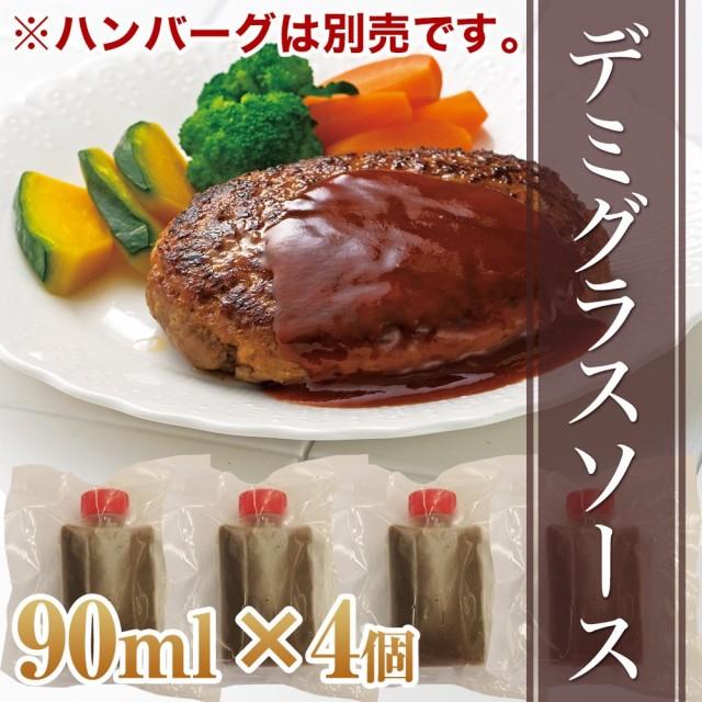 肉 お歳暮 お中元 ギフト 和牛 黒毛和牛 デミグラスソース90ml 4個セット