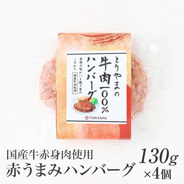 肉 国産牛 牛肉 ギフト 赤うまみハンバーグ 国産牛赤身肉使用 130g×4 内祝い 贈答