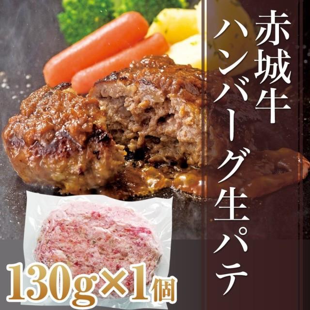 肉 国産牛 牛肉 赤城牛ハンバーグ生パテ130g 内祝い 贈答