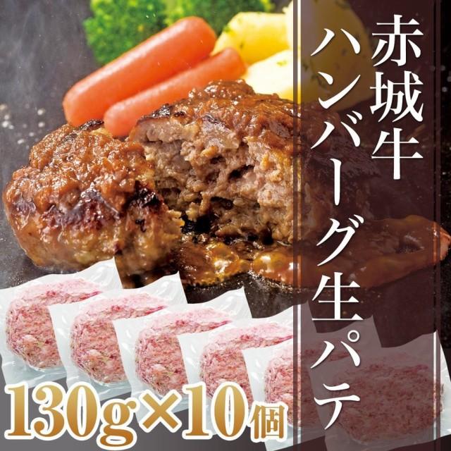 肉 送料無料 お歳暮 お中元 ギフト 和牛 黒毛和牛 国産牛 牛肉 赤城牛ハンバーグ生パテ130g 10個