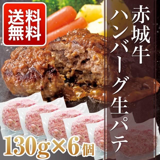 肉 送料無料 お歳暮 お中元 ギフト 和牛 黒毛和牛 国産牛 牛肉 赤城牛ハンバーグ生パテ130g 6個