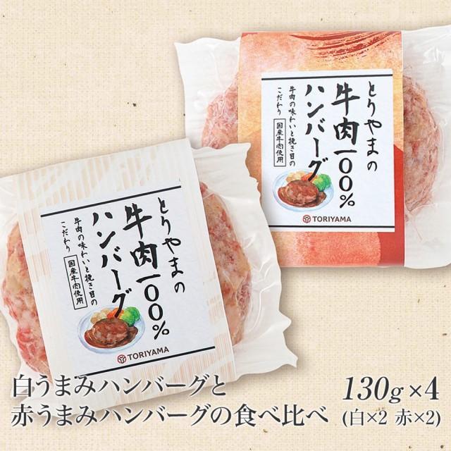 肉 和牛 国産牛 牛肉 ギフト 白うまみハンバーグ 和牛霜降り肉使用 と赤うまみハンバーグ 国産牛赤身肉使用 の食べ比べ 130g×4 白2×赤2