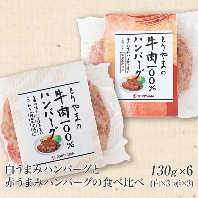 肉 和牛 国産牛 牛肉 ギフト 白うまみハンバーグ 和牛霜降り肉使用 と赤うまみハンバーグ 国産牛赤身肉使用 の食べ比べ 130g×6 白3×赤3