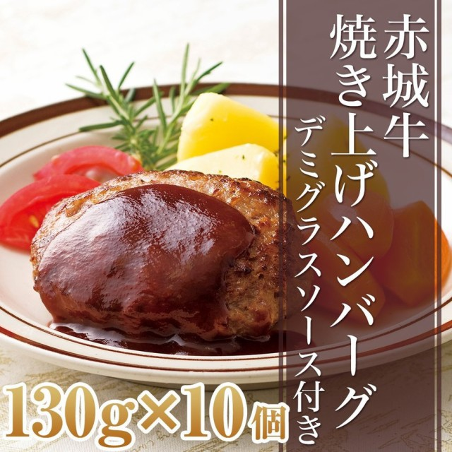 肉 国産牛 牛肉 ギフト 赤城牛焼き上げハンバーグ130g 10個セット 内祝い 贈答