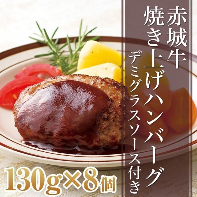 肉 国産牛 牛肉 ギフト 赤城牛焼き上げハンバーグ130g 8個セット 内祝い 贈答