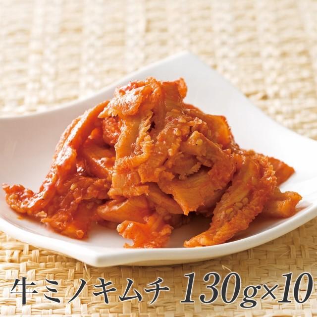 肉 送料無料 お歳暮 お中元 ギフト 牛肉 ホルモン キムチ おつまみ つまみ 牛ミノキムチ130g 10個セット