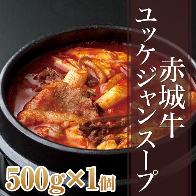 肉 国産牛 牛肉 ギフト 赤城牛 ユッケジャンスープ 500g 内祝い 贈答