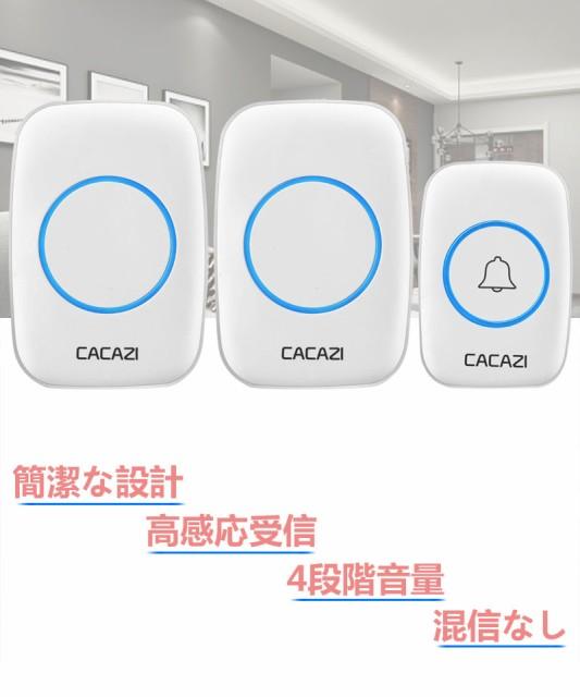 ワイヤレスチャイム 呼び鈴 介護 玄関 チャイム 飲食店 浴室 防水 防塵 最高300M無線範囲 ドアベル 4段階音量調節 受信機2個 +送信機1個
