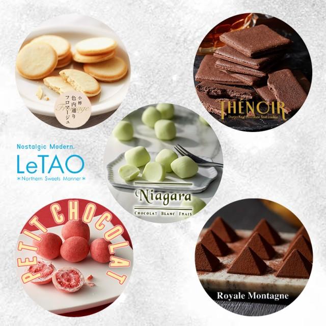 ルタオ 5種セット 《色内 10枚入》《テノワール 10枚入》《プチショコラストロベリー》《ナイアガラ》《ロイヤルモンターニュ》 北海道