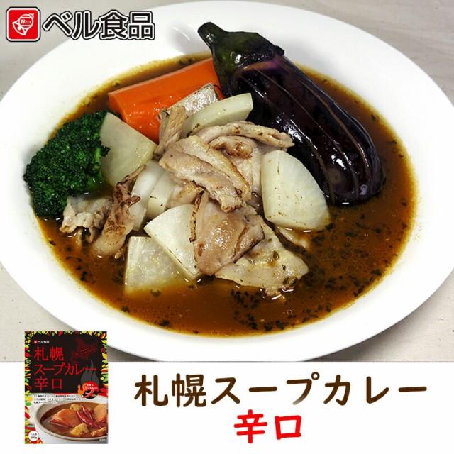 ベル食品 札幌スープカレー 《辛口》《2個セット》《メール便》 北海道 お土産 レトルト カレー 送料無料