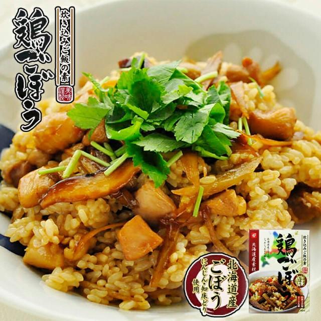 ベル食品 北海道産素材 炊き込みご飯の素 ごぼう 200g 北海道 お土産