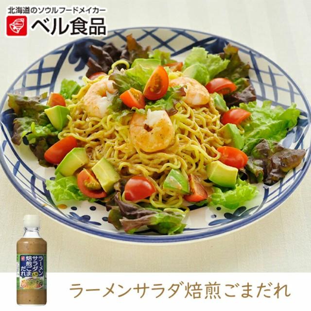 ラーメンサラダ 焙煎 ごまだれ 215g ベル食品 北海道 お土産 焼肉 ジンギスカン たれ ソース