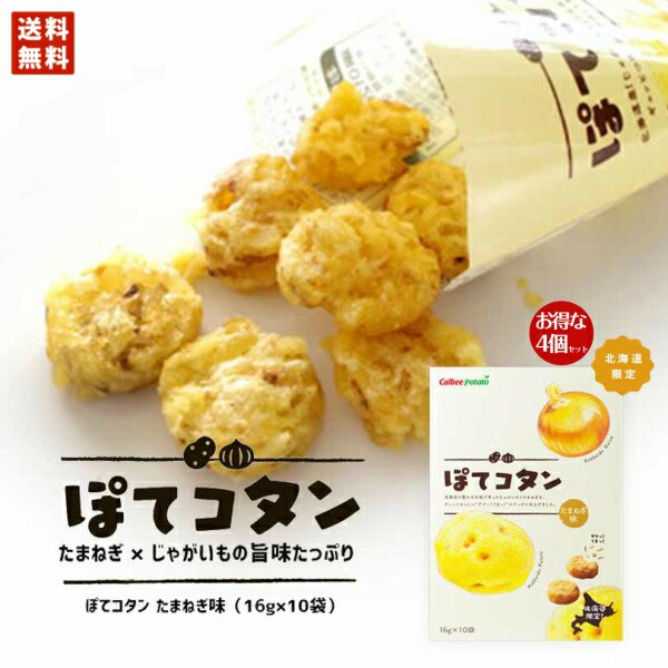 ぽてコタン たまねぎ味 《10袋入》《4箱セット》 カルビーポテト 北海道 お土産 送料無料