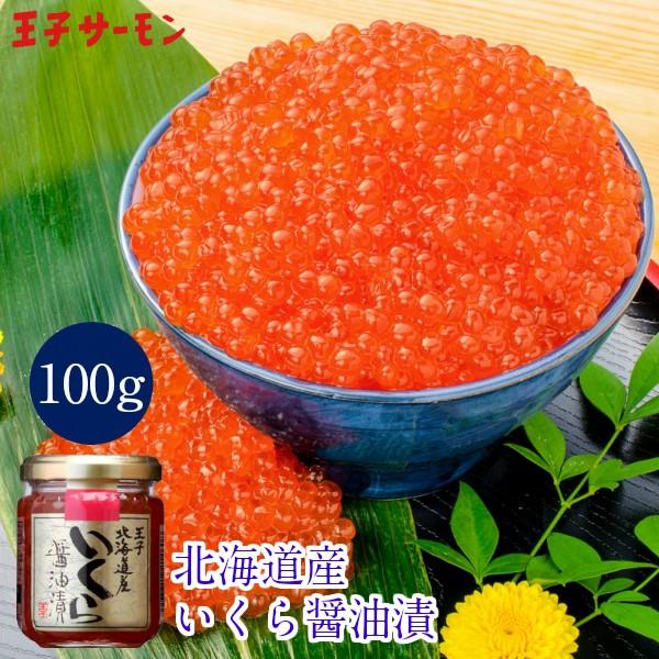 王子サーモン 【いくら醤油漬】【100g】 冷凍便 北海道 お土産