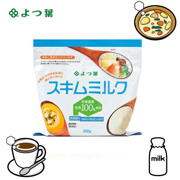 よつ葉 スキムミルク 200g 北海道 脱脂粉乳 牛乳 無脂肪 パン お菓子 カルシウム カレー シチュー コーヒー お土産 ギフト 贈り物 プレゼ