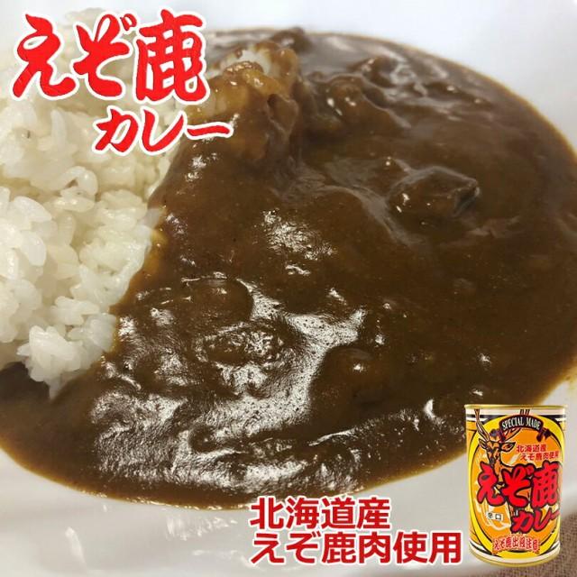 えぞ鹿カレー 辛口 410g 北海道産 鹿肉使用 レトルト カレー