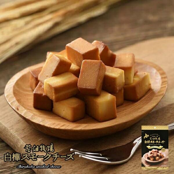 花畑牧場 白樺スモークチーズ 北海道 お土産 珍味