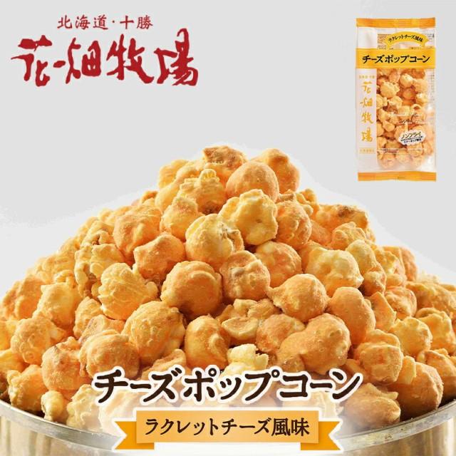 チーズポップコーン ラクレットチーズ風味 50g 花畑牧場 北海道 お土産