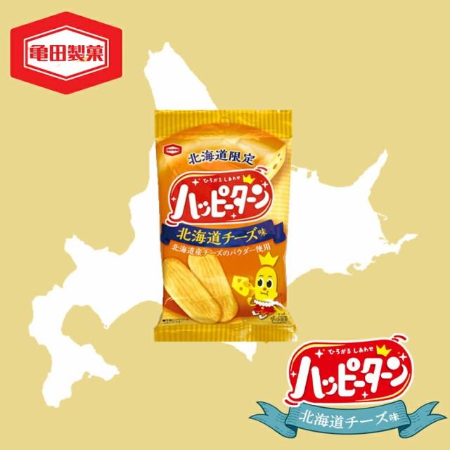 ハッピーターン 《北海道チーズ味》《10袋セット》《1袋34g》 亀田製菓 北海道 お土産 送料無料