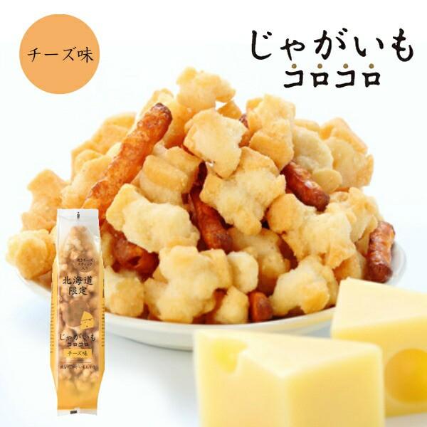 じゃがいもコロコロ 《チーズ味》 ホリ おかき 北海道 お土産