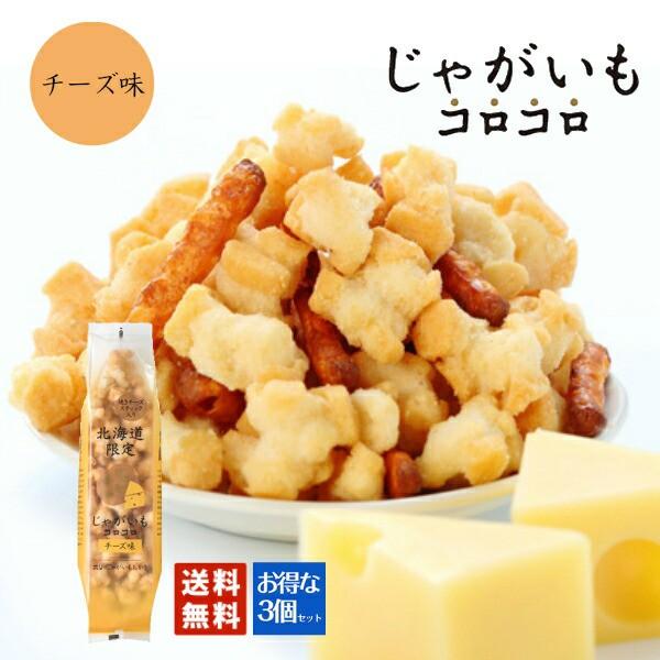 じゃがいもコロコロ 《チーズ味》《3袋セット》 ホリ おかき 北海道 お土産 送料無料