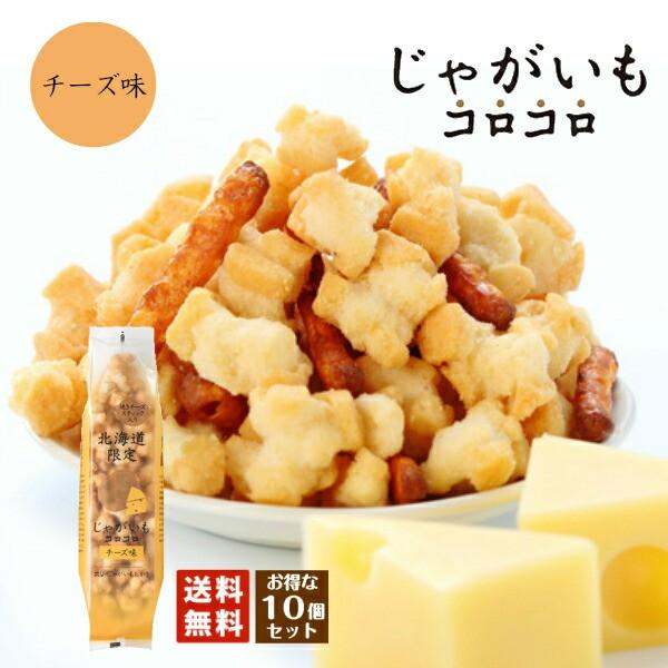 じゃがいもコロコロ 《チーズ味》《10袋セット》 ホリ おかき 北海道 お土産 送料無料