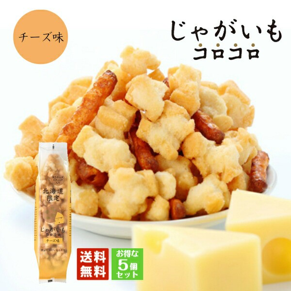 じゃがいもコロコロ 【チーズ味】【5袋セット】【送料無料】 ホリ おかき 北海道 お土産 ギフト 贈り物 プレゼント お返し お祝い 内祝い