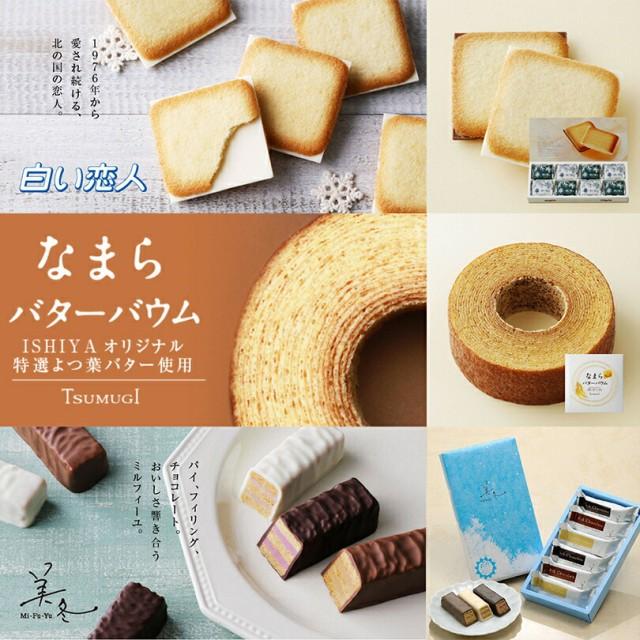 《石屋製菓セット ver.2》《5000円ポッキリ》 《白い恋人 24枚入 ホワイト&ブラック》《なまらバターバウム》《美冬 6個入》《各1箱》《