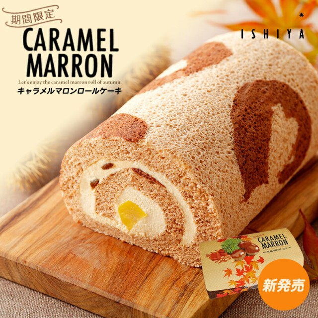 キャラメル マロン ロールケーキ 《5個セット》 石屋製菓 北海道 お土産 送料無料