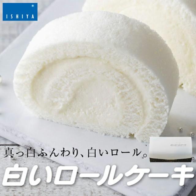 白いロールケーキ 《2個セット》《冷凍》 北海道 お土産 白い恋人 送料無料