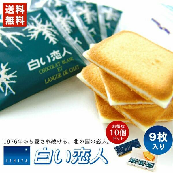 白い恋人 《9枚入》《10箱セット》 石屋製菓 北海道 お土産 送料無料